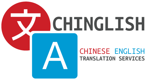 English to Chinese Translation
